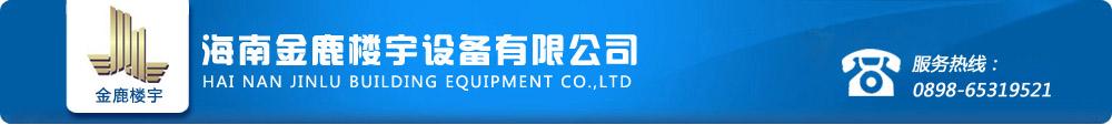 海南金鹿万博官网app体育设备有限公司